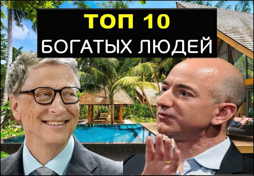 топ 10 самых богатых людей