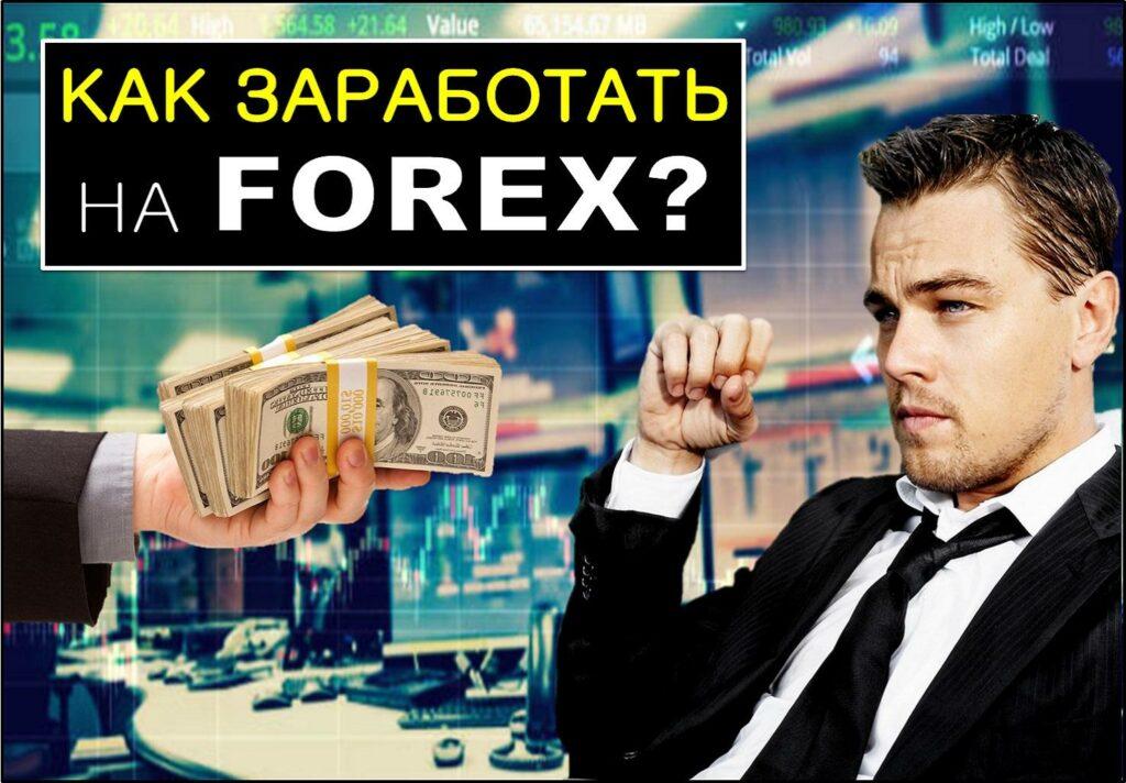 Как зарабатывать на форекс рынке мой лучший индикатор для форекс