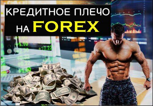 Кредитное плечо на форекс