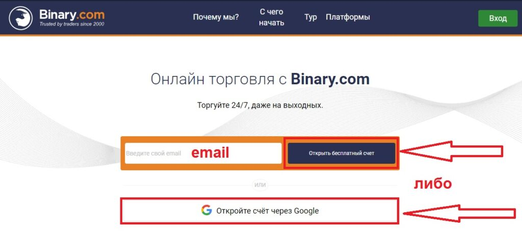 Регистрация в бинари шаг 1