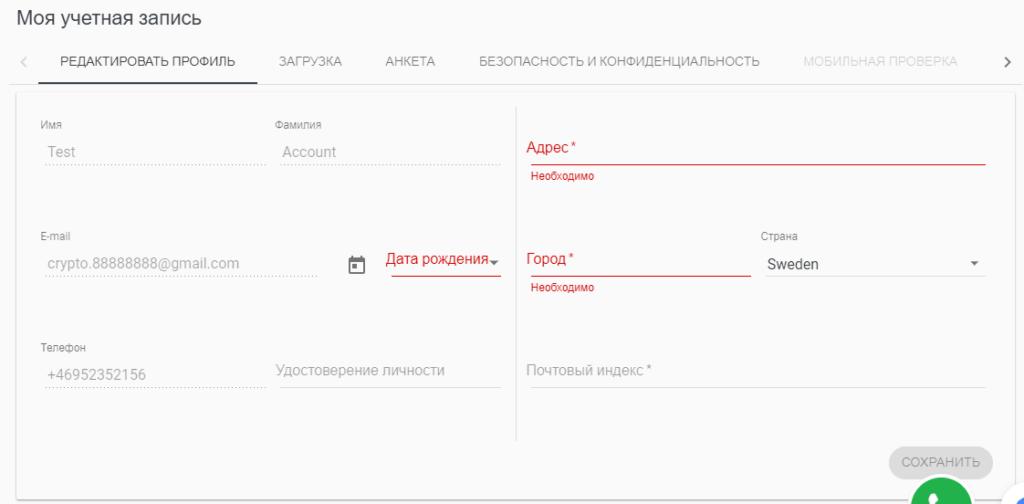 Редактирование профиля финмакс