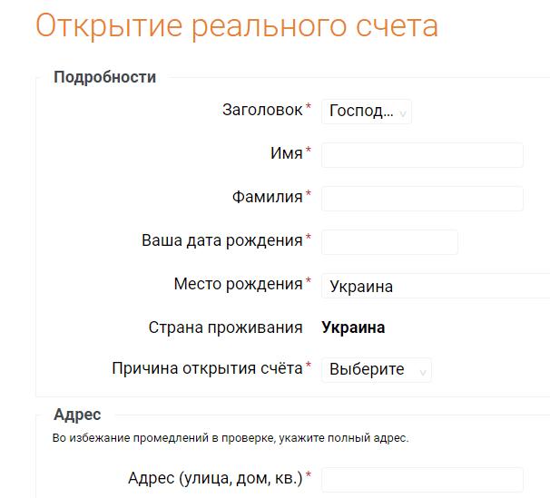 Форма регистрации бинари