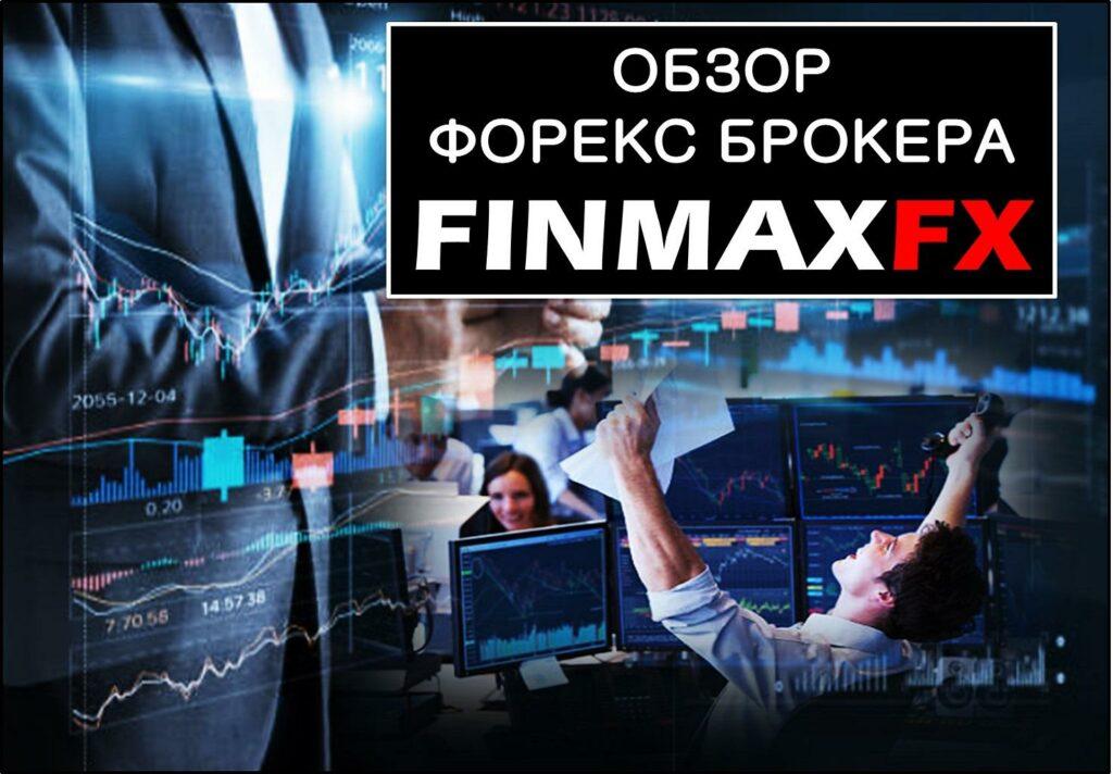 FinmaxFX обзор форекс брокера