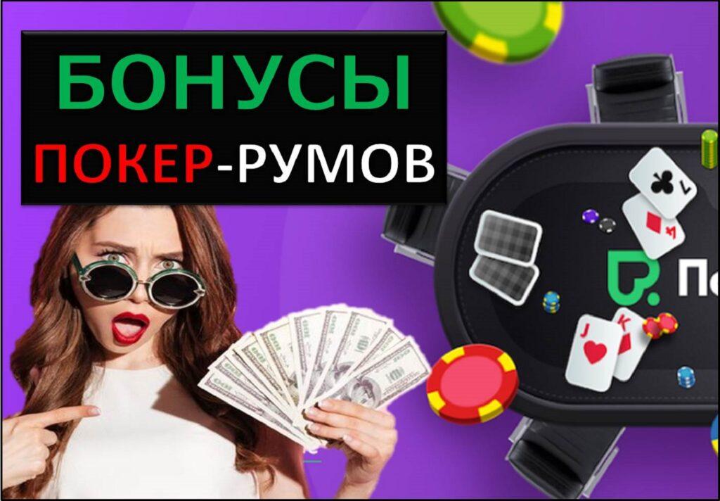 Бонусы покер румов