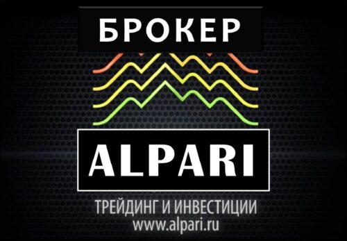 Брокер Альпари