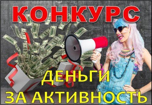 Деньги за активность