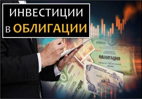Инвестиции в облигации