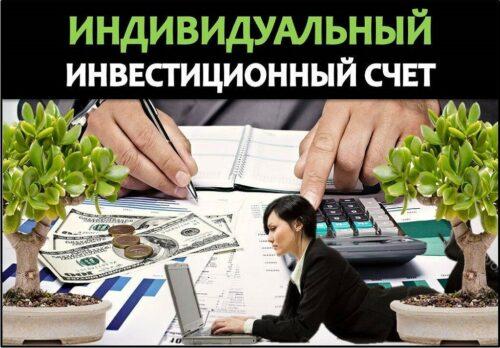 Индивидуальный инвестиционный счет обзор