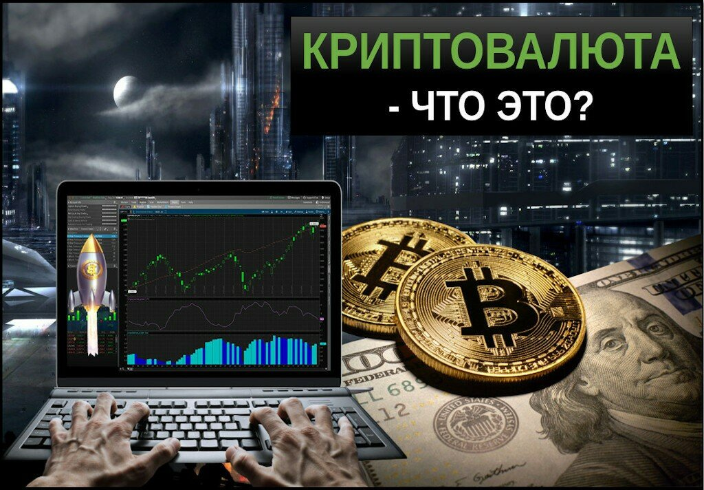 Криптовалюта это