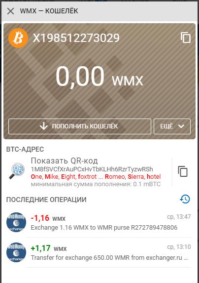 Биткоин кошелек (WMX)