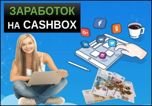 Заработок на cashbox
