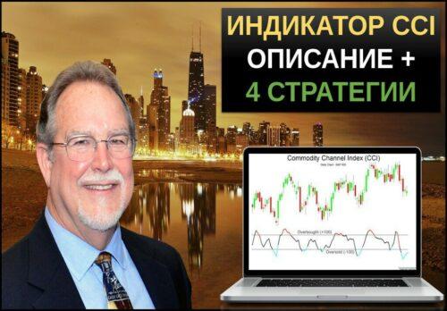 Индикатор CCI описание плюс 4 стратегии