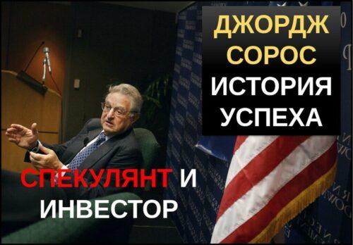 Джордж Сорос история успеха