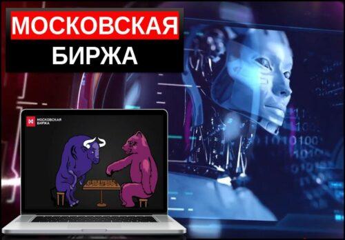Московская биржа moex