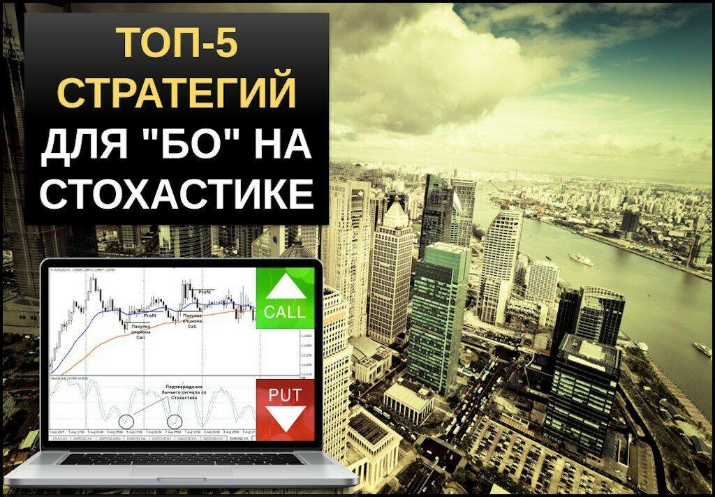ТОП 5 стратегий для бинарных опционов на стохастике