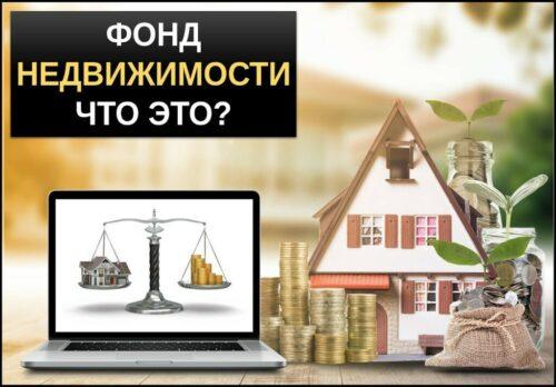 Фонды недвижимости