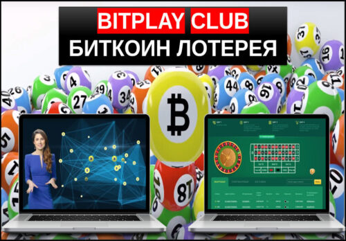 Bitplay club биткоин лотерея