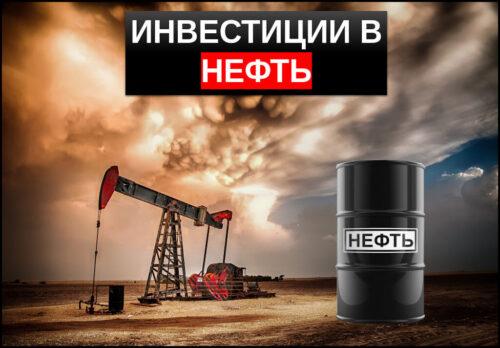 Инвестиции в нефть руководство для инвестора