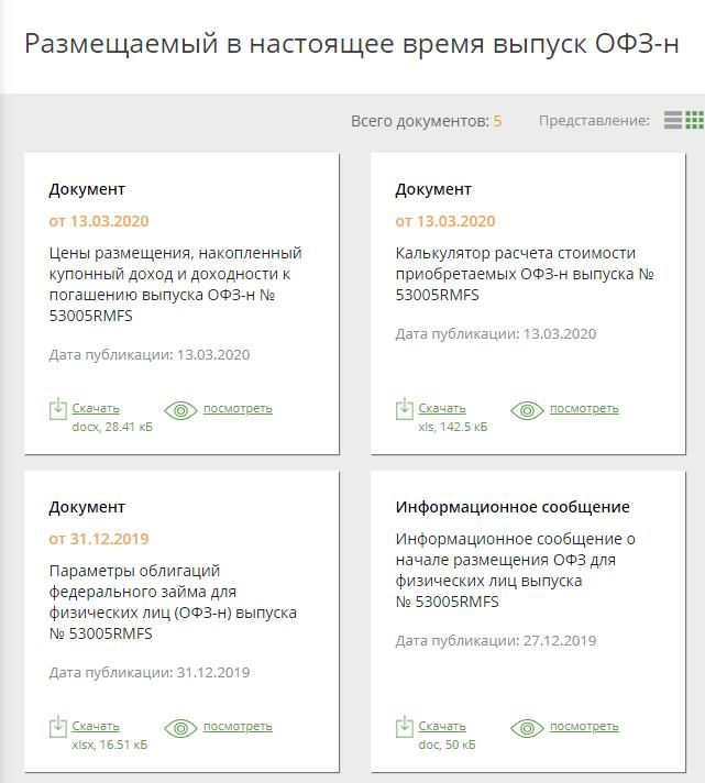 На сайте Минфина можно посмотреть информацию о выпусках государственных облигаций