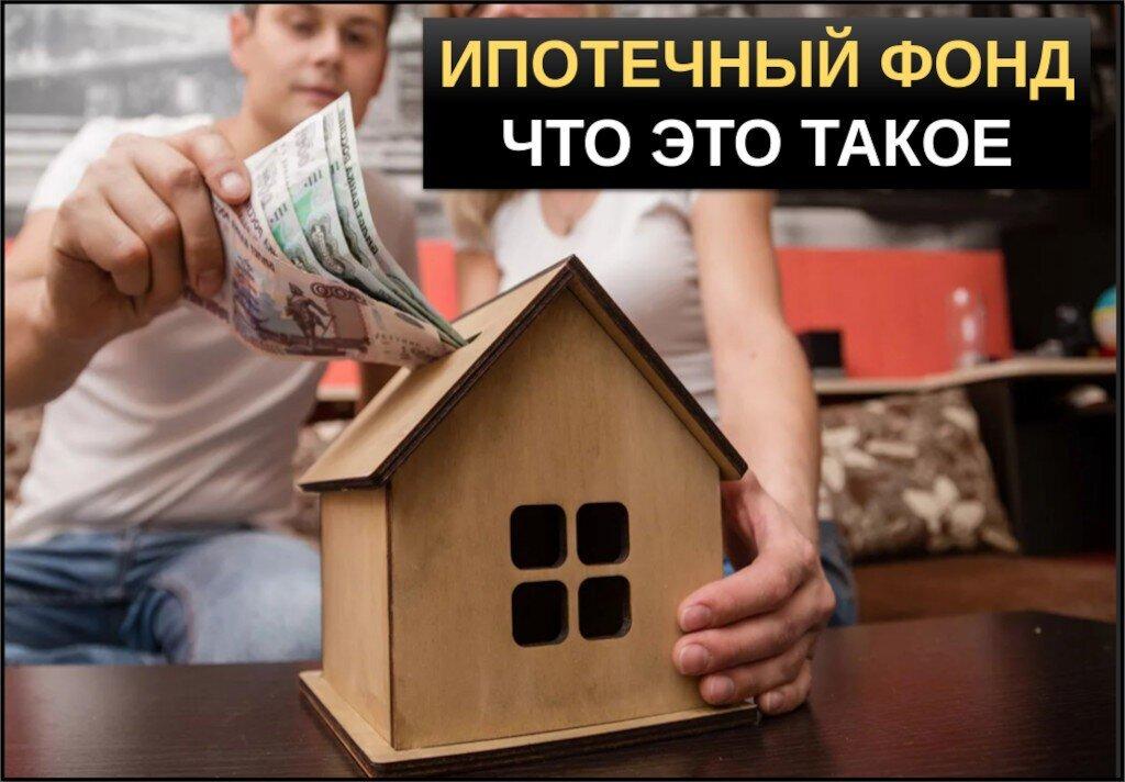 Ипотечный фонд что это такое