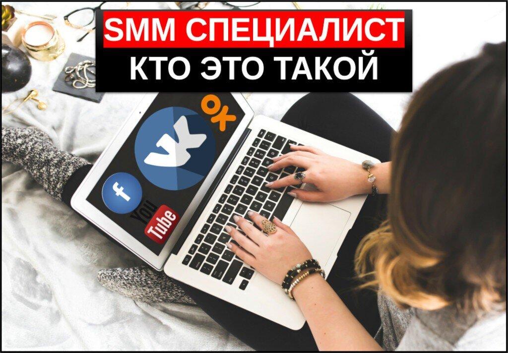 Поиск SMM-специалиста: как найти лучшего кандидата