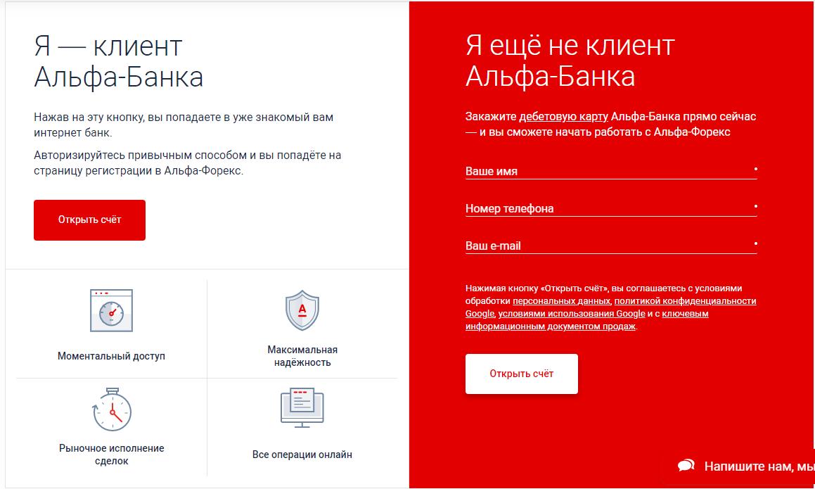 регистрация в alfa forex