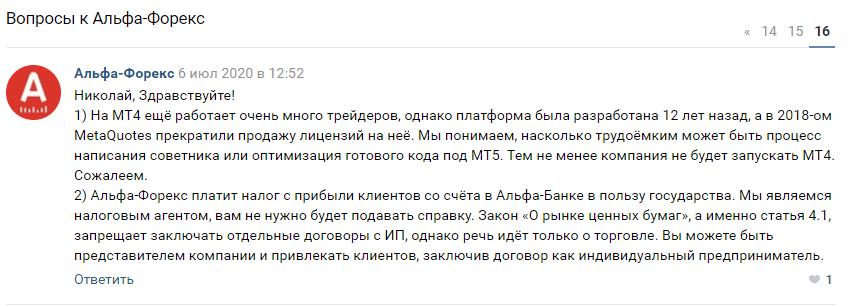 alfaforex и mt4