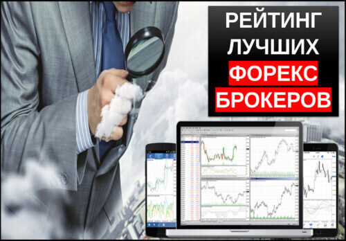Рейтинг лучших форекс брокеров России