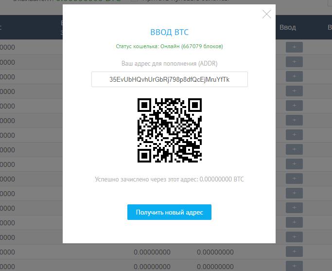 пополнение btc на бирже yobit