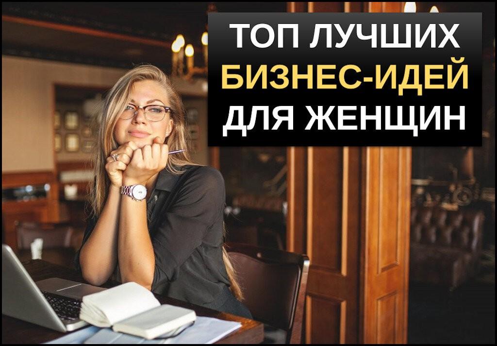 Лучшие бизнес идеи для женщин