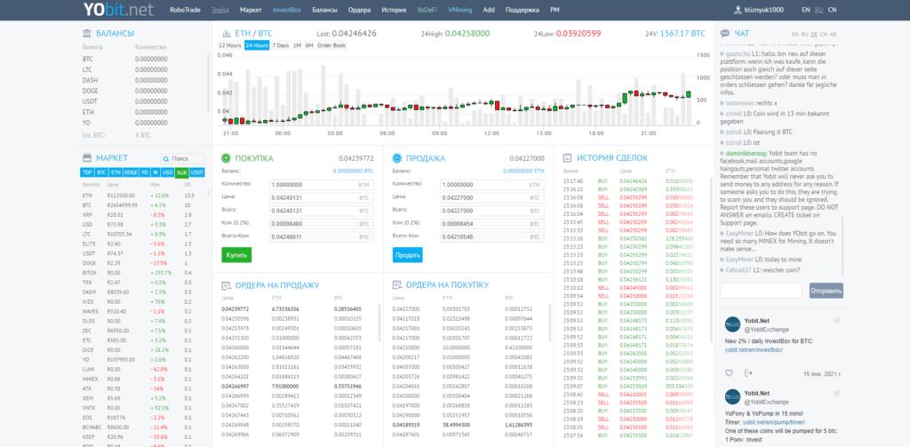 криптовалютная биржа yobit официальный сайт