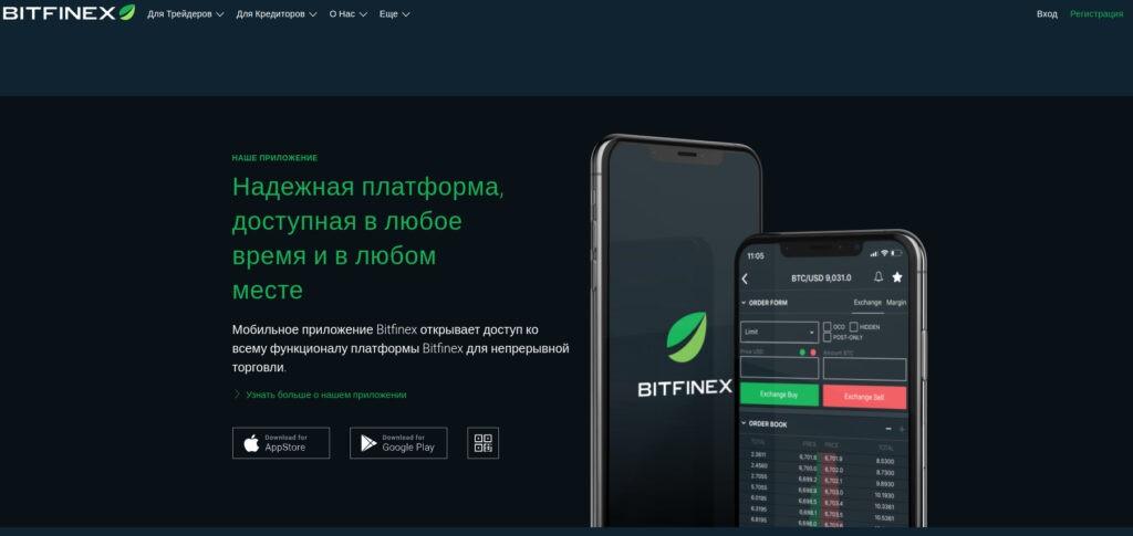 официальный сайт биржи криптовалют Битфайнекс
